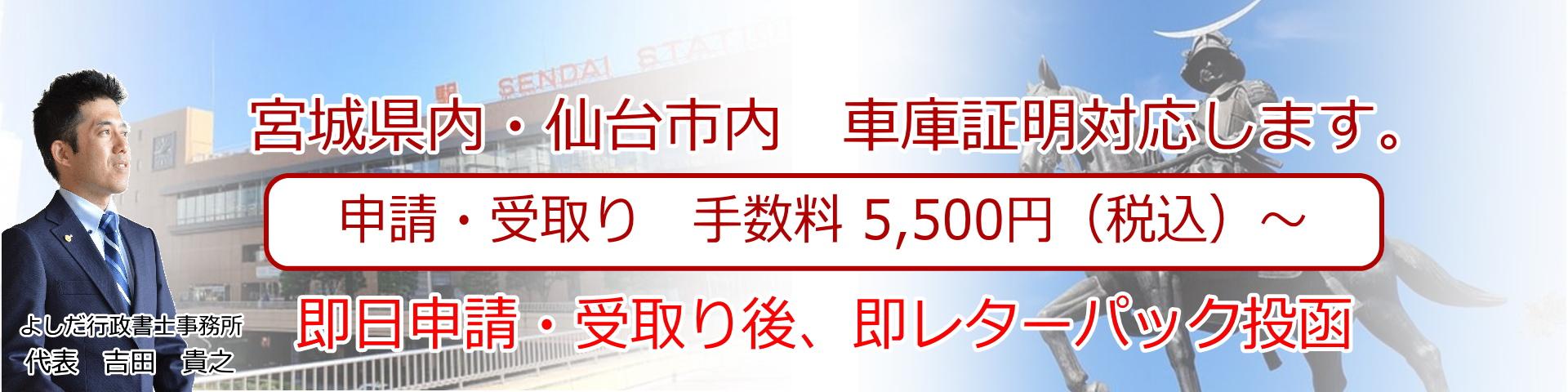 宮城県内・仙台市 車庫証明5,500円~ 出張封印、登録